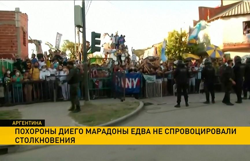 Церемония прощания с Марадоной в Аргентине едва не переросла в масштабные столкновения