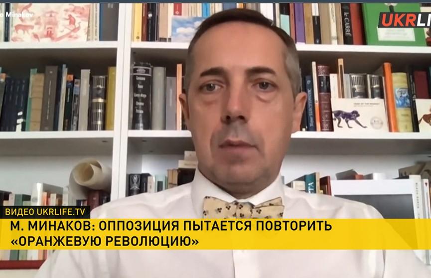 Эксперт: оппозиция пытается играть в игру и повторить «оранжевую революцию»