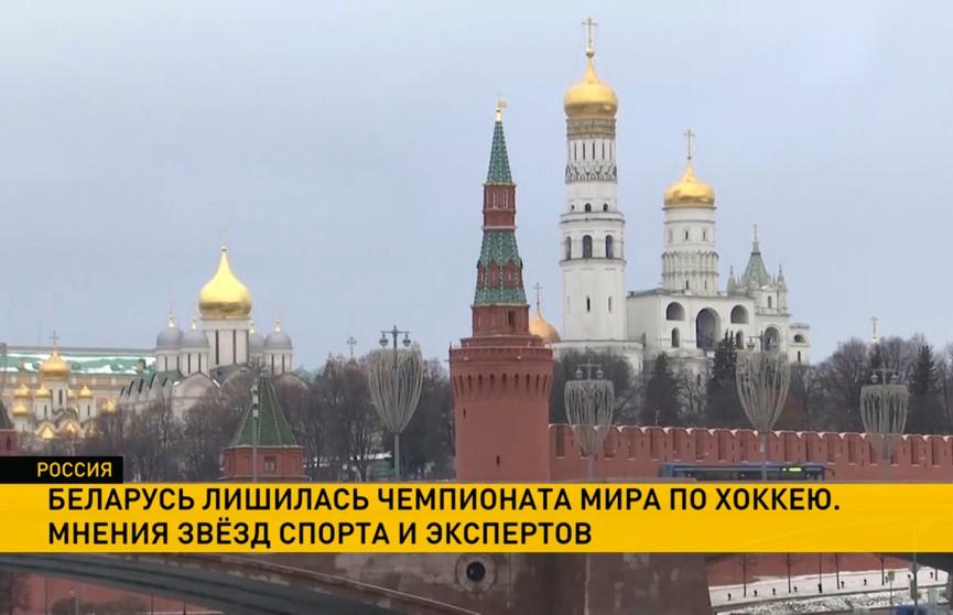 «Беспредел» и «поганая политика»: как на перенос ЧМ по хоккею из Минска отреагировали в России?