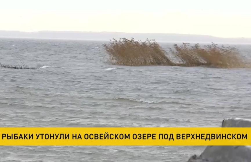 На Освейском озере утонули два рыбака