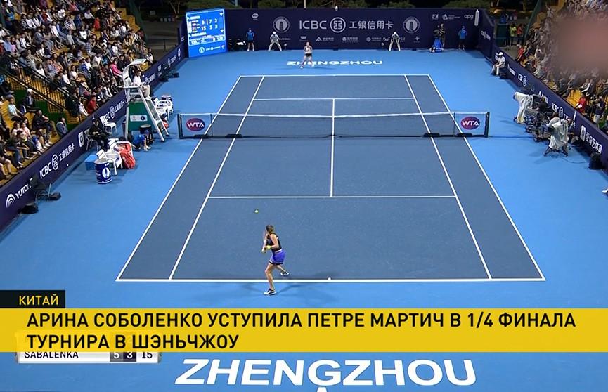 Соболенко проиграла Петре Мартич в четвертьфинале теннисного турнира в Китае