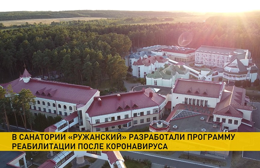 В санатории «Ружанский» разработали программу реабилитации после коронавируса