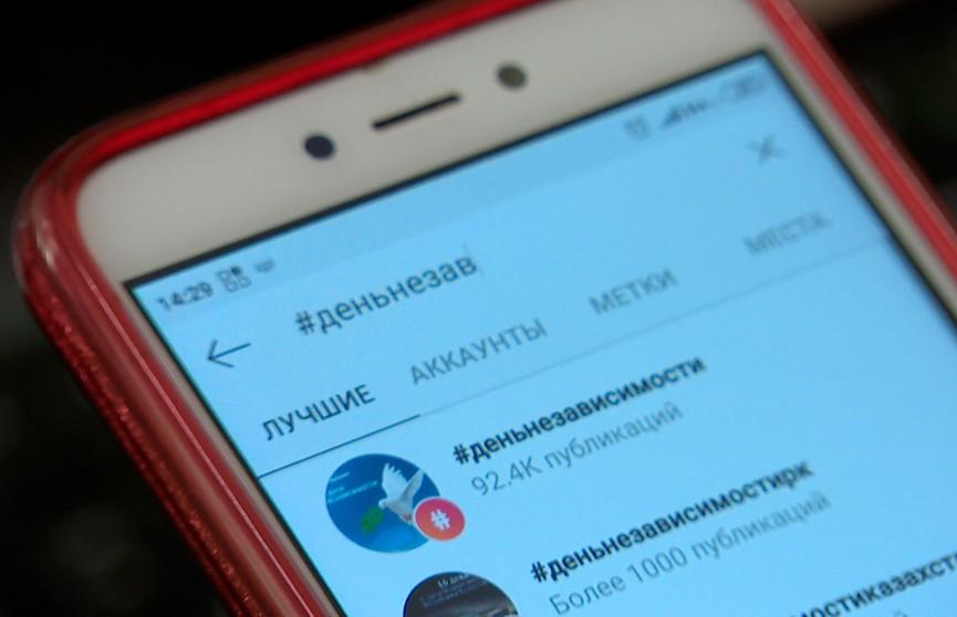 Хештег #ДеньНезависимости набирает популярность в соцсетях