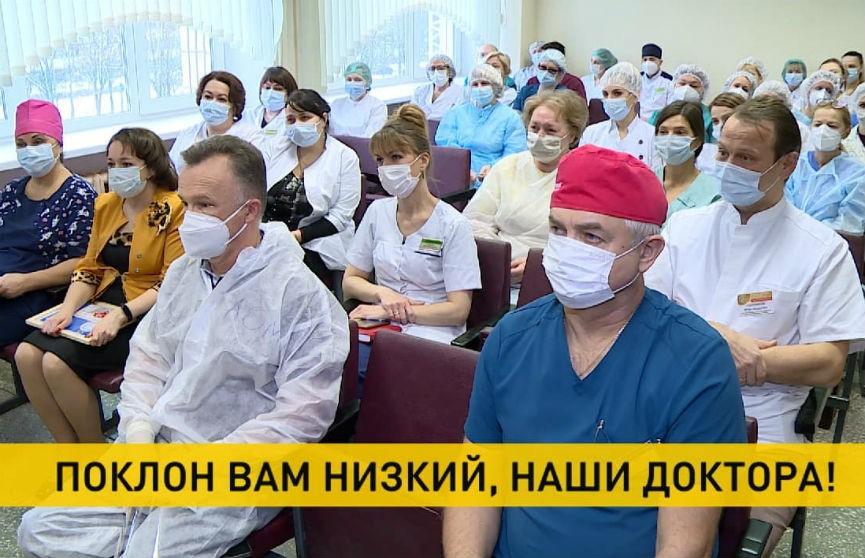 Белорусский фонд мира наградил медработников, которые на передовой борьбы с COVID