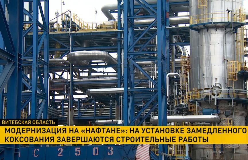 Модернизация на «Нафтане»: завершаются строительные работы на установке замедленного коксования