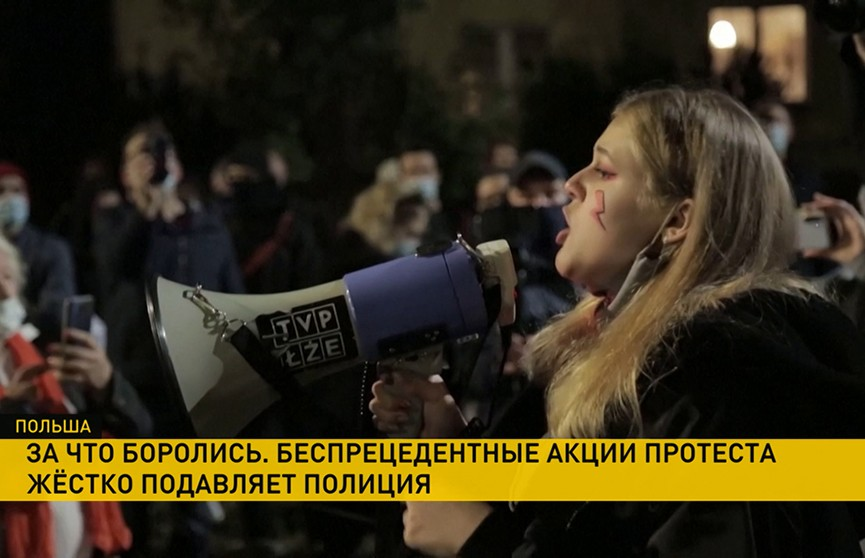 «Больше чем цинизм. Это политическая подлость». В Польше непрекращающиеся акции протеста жестко подавляет полиция