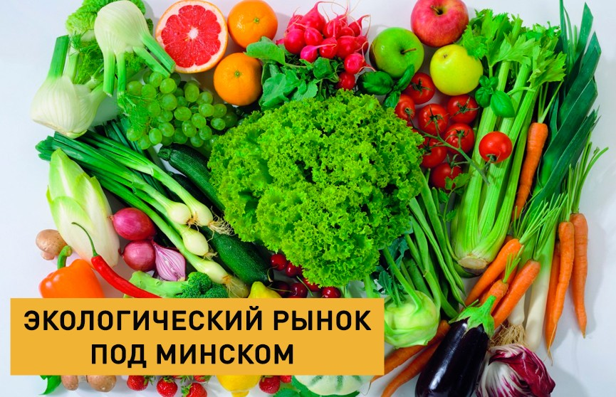 Экологический рынок под Минском: без посредников c усиленным лабораторным контролем