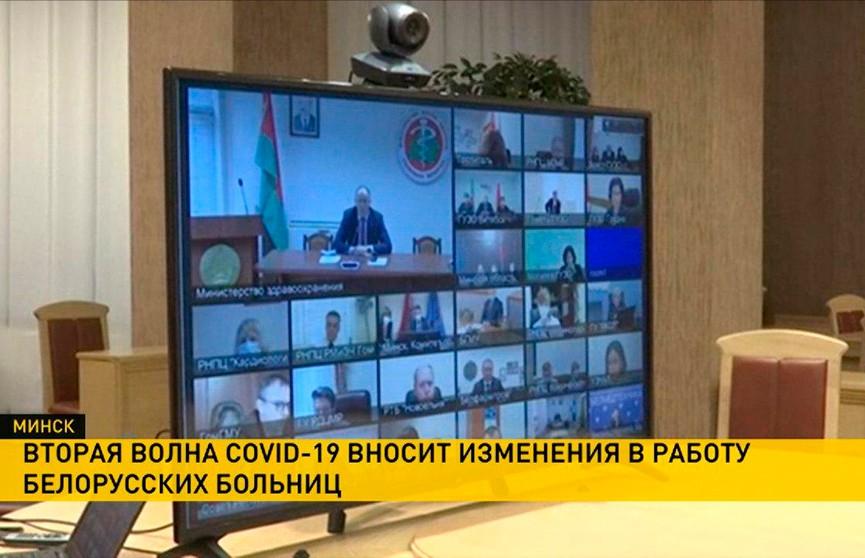 Уровень подготовки медучреждений ко второй волне коронавируса обсуждали в Минске