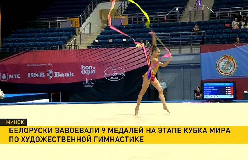 Белоруски завоевали 9 медалей на этапе Кубка мира по художественной гимнастике