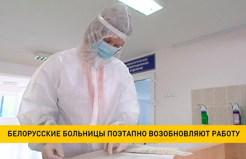 COVID-19: медучреждения Минска, Минской и Гомельской областей возвращаются к обычному режиму работы