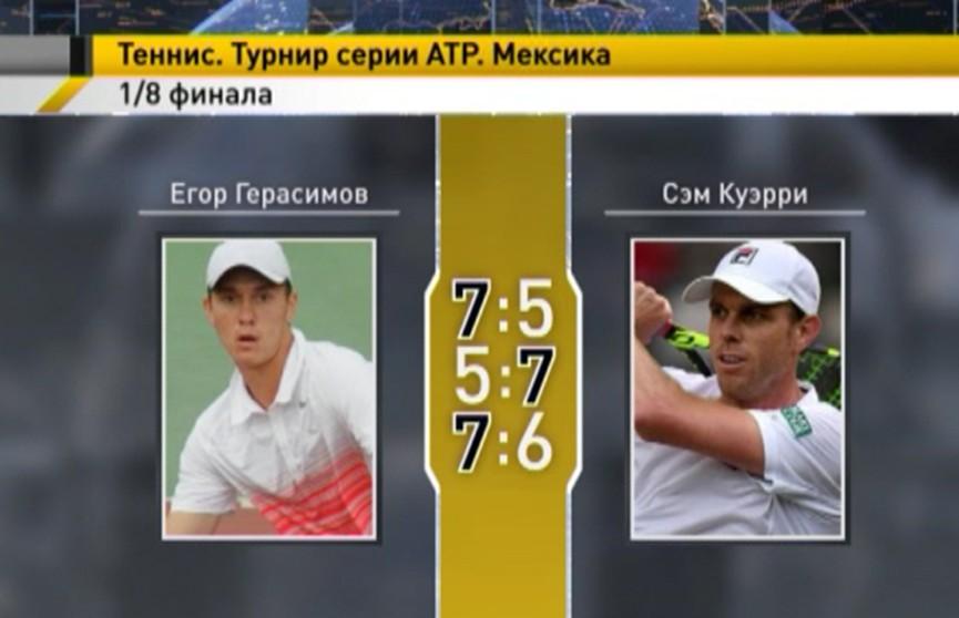 Белорус Егор Герасимов успешно выступает на теннисном турнире в Мексике