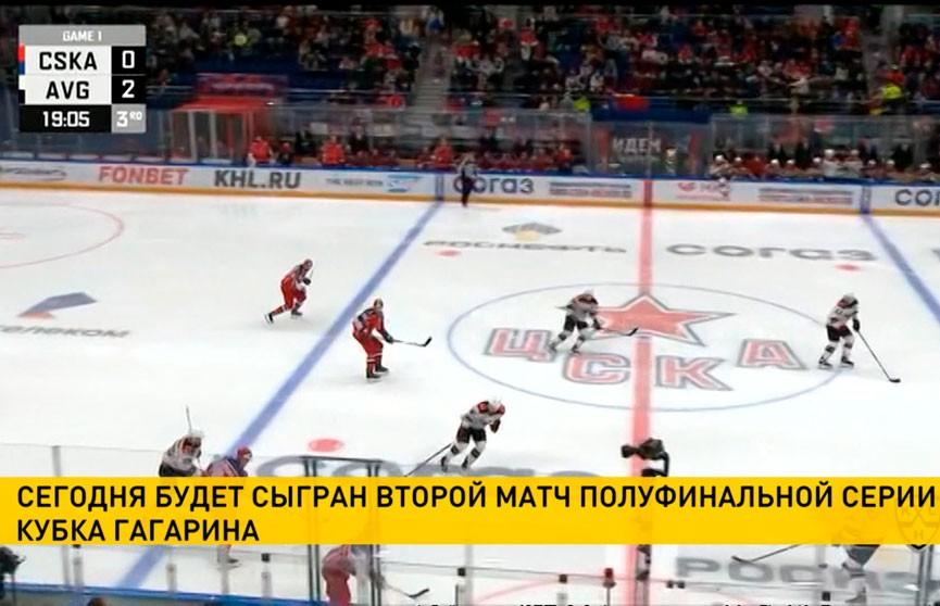 В Континентальной хоккейной лиге пройдёт второй матч финальной серии Кубка Гагарина