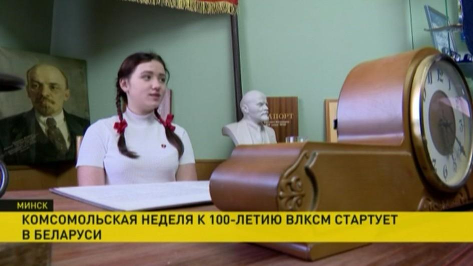 100-летний юбилей молодёжной организации: комсомольская неделя стартует в Беларуси