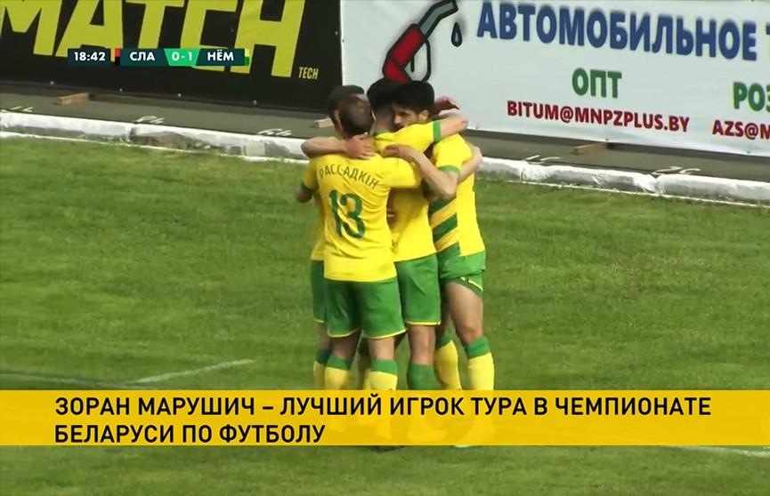 Белорусская федерация футбола назвала имя лучшего игрока 12-го тура чемпионата Беларуси