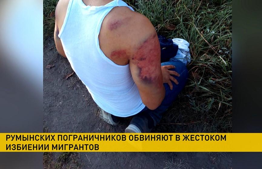 Пограничников в Румынии обвиняют в жестоком избиении мигрантов