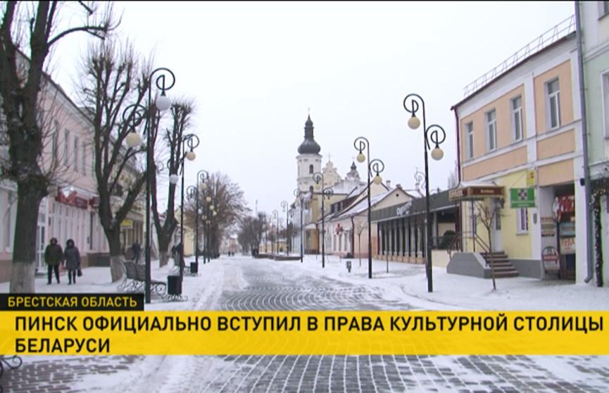 Пинск официально вступил в права культурной столицы Беларуси