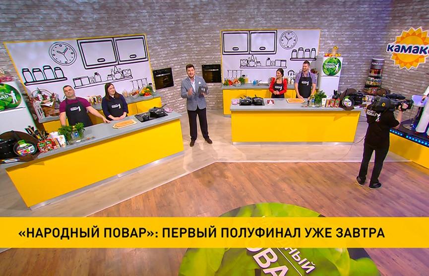 «Народный повар»: первый полуфинал кулинарного шоу уже в это воскресенье, не пропустите!