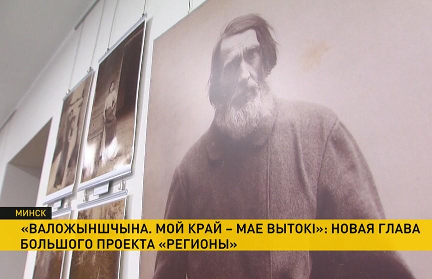 В проекте «Регионы» представили уникальные фотоснимки Воложинского района XIX века