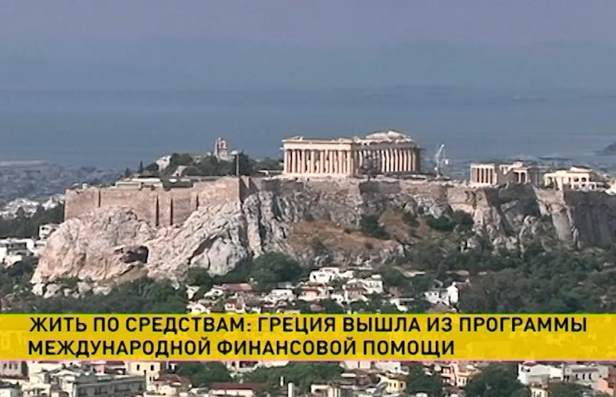 Греция вышла из программы международной финансовой помощи
