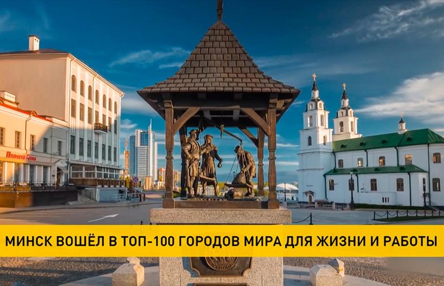 Минск вошел в топ-100 городов мира для жизни и работы