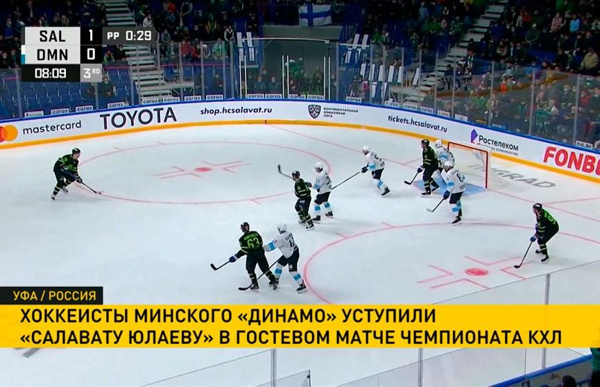 Хоккеисты минского «Динамо» уступили «Салавату Юлаеву» в гостевом матче чемпионата КХЛ