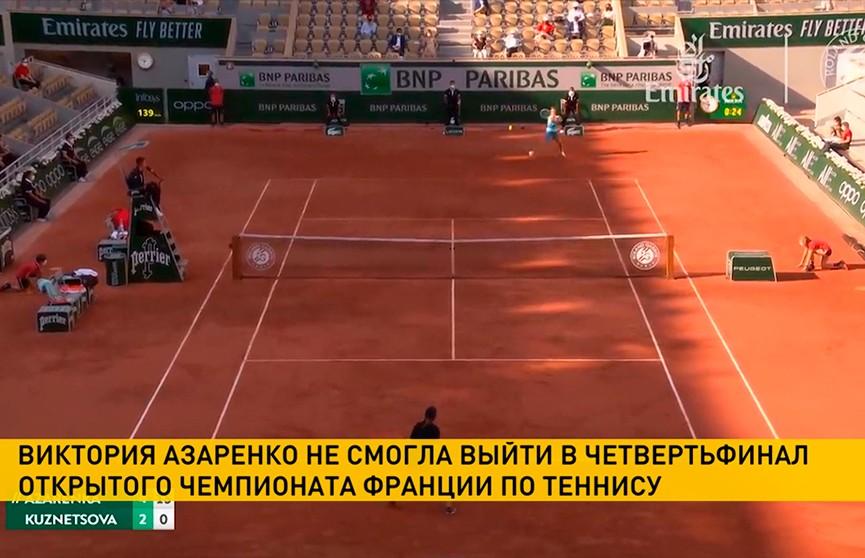 Виктория Азаренко не прошла в четвертьфинал открытого чемпионата Франции по теннису