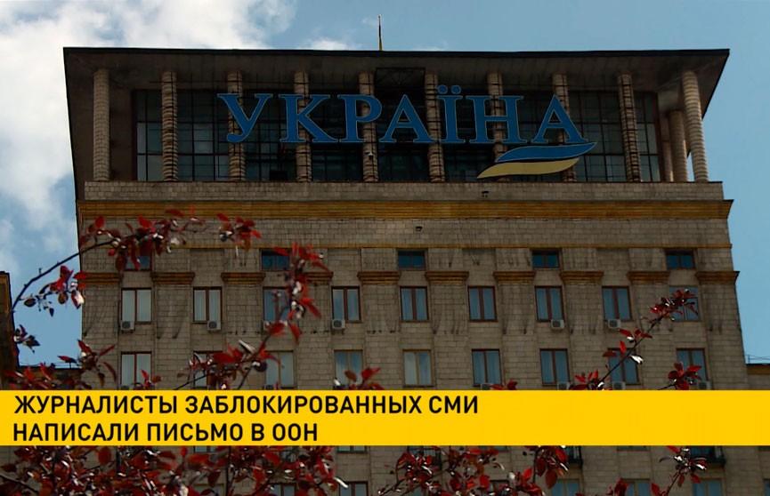 Журналисты заблокированных украинских СМИ написали письмо в ООН