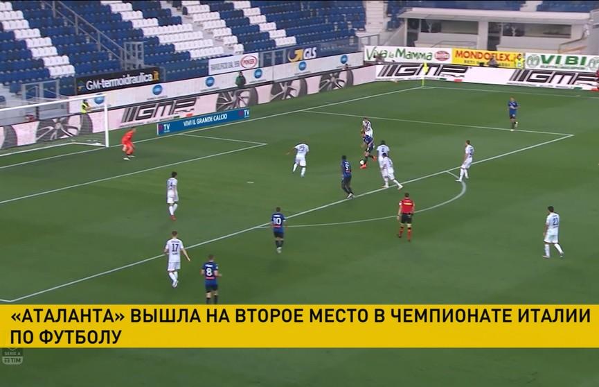 «Аталанта» обыграла «Болонью» в чемпионате Италии по футболу