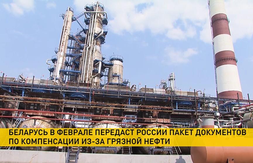 Беларусь в феврале передаст России пакет документов по компенсации из-за грязной нефти