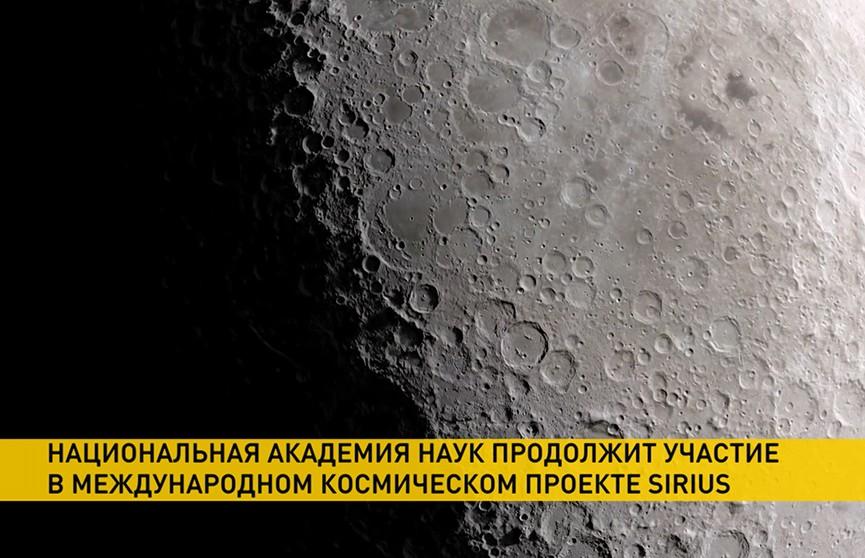 Беларусь продолжит участие в международном космическом проекте SIRIUS