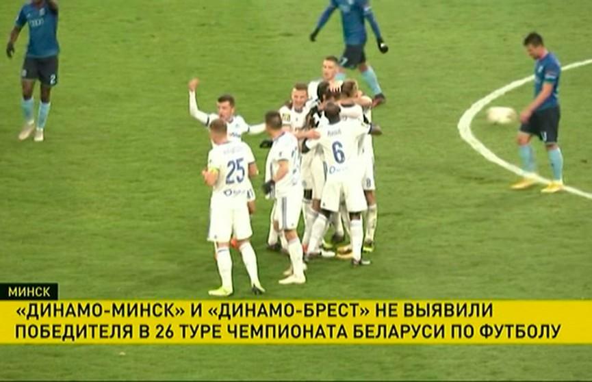 Минское «Динамо» так и не приблизилось к БАТЭ