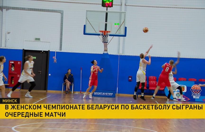 Женский чемпионат Беларуси по баскетболу: «Цмокi» обыграли вторую команду «Горизонта»