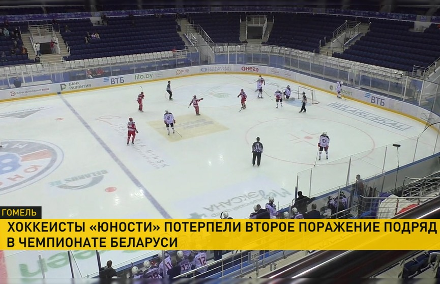 В чемпионате Беларуси по хоккею минская «Юность» потерпела второе поражение подряд
