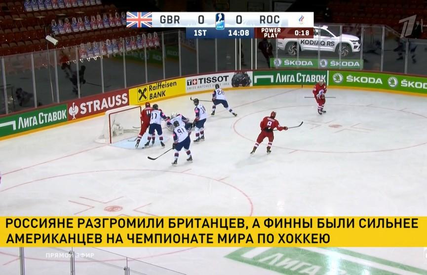 Чемпионат мира по хоккею: россияне устроили разгром команде Великобритании, а финны были сильнее американцев
