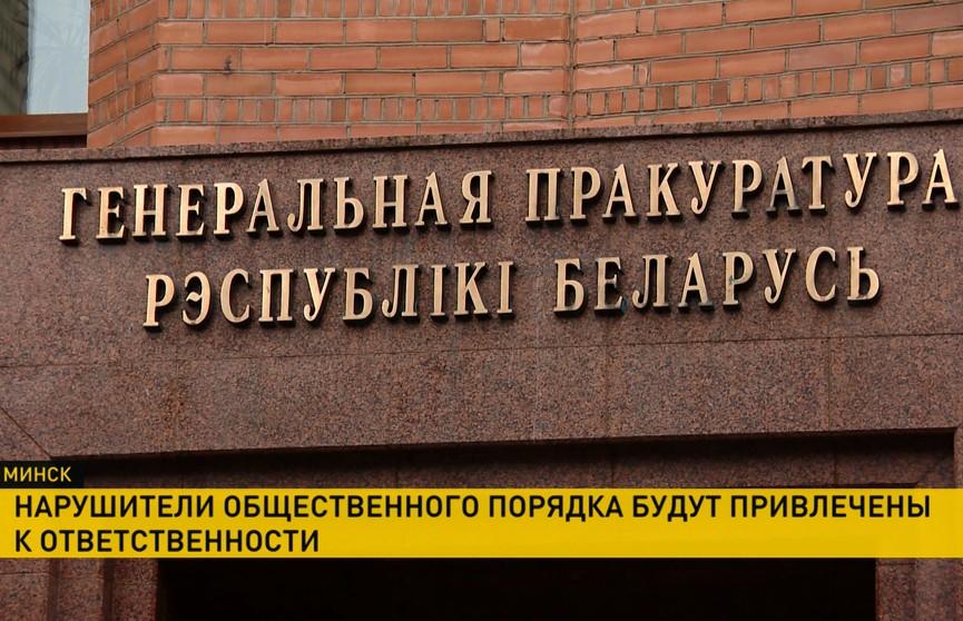 Генпрокуратура: нарушители общественного порядка ответят по закону