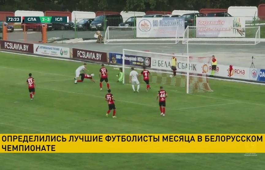 Форвард «Ислочи» Николай Януш признан лучшим игроком чемпионата Беларуси по футболу в августе