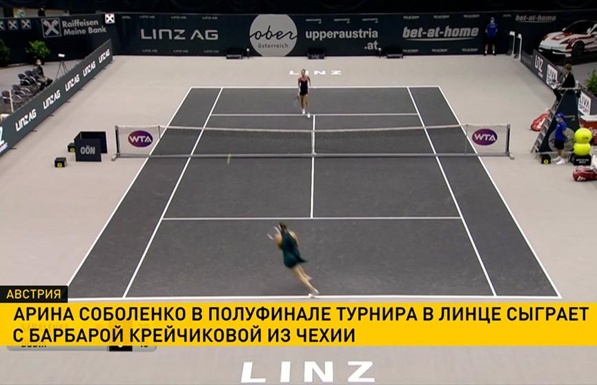 Арина Соболенко вышла в финал турнира в Линце