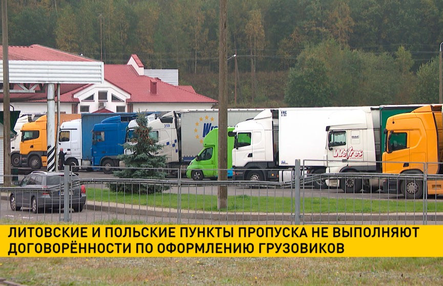 Литовские и польские пункты пропуска не выполняют договоренности по оформлению грузовиков