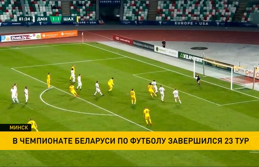 Чемпионат Беларуси по футболу: «Витебск» обыграл «Ислочь», а «Славия» уступила «Городее»