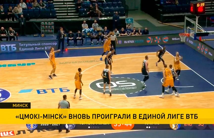 «Цмокi-Мiнск» вновь проиграли в Единой лиге ВТБ
