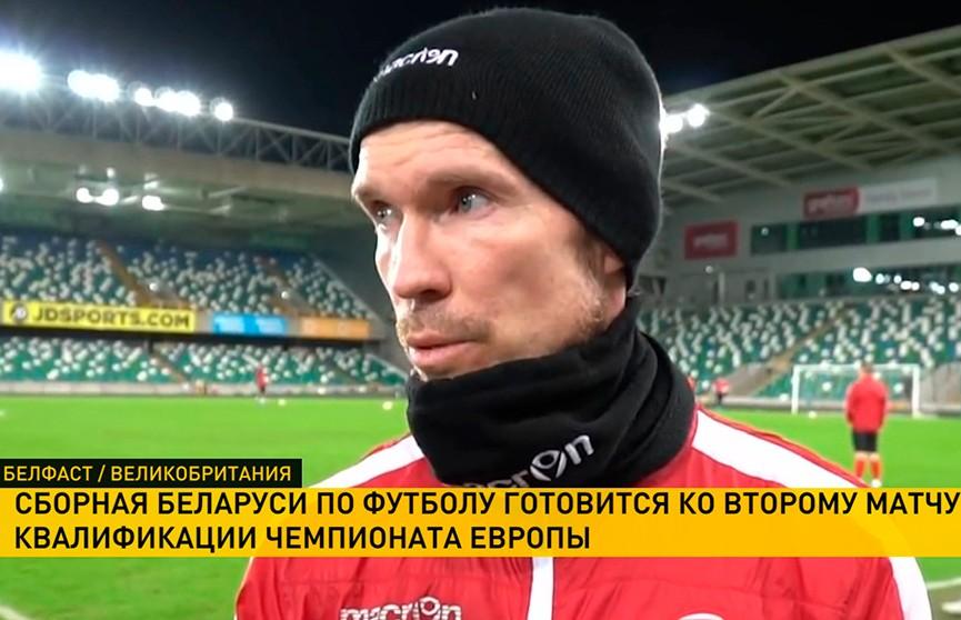 Сборная Беларуси по футболу готовится ко второму матчу квалификации чемпионата Европы