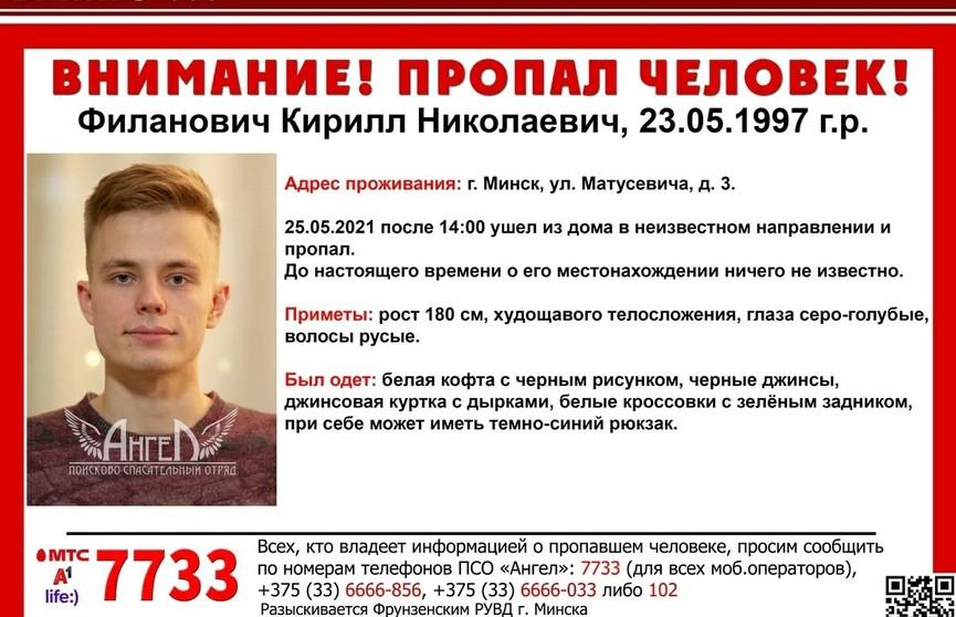Пропавший 25 мая минчанин найден мертвым