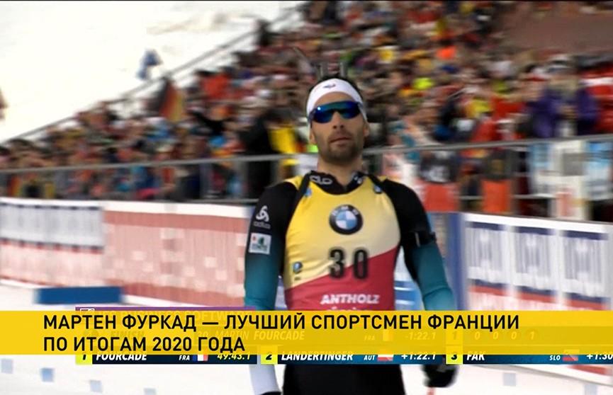Биатлонист Мартен Феркад признан лучшим спортсменом Франции за 2020 год