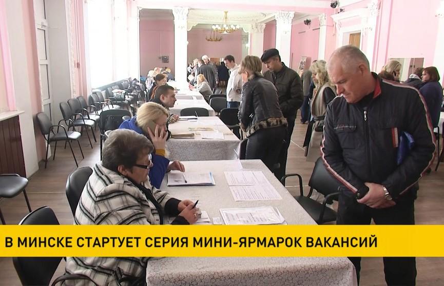 Мини-ярмарка вакансий в Минске: к началу июля количество предложений превысило 19 тысяч