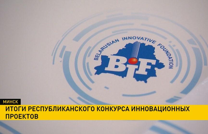 В Минске подведут итоги Республиканского конкурса инновационных проектов