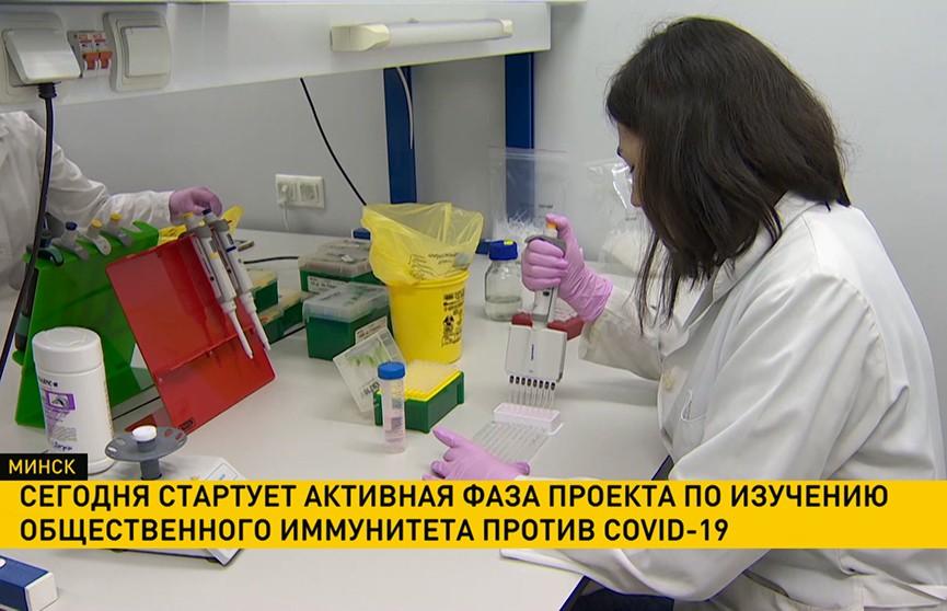 14 мая стартует активная фаза проекта по изучению общественного иммунитета против COVID-19 – сдать тест на антитела может каждый