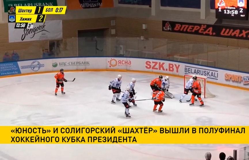 В Кубке Президента по хоккею определились два полуфиналиста