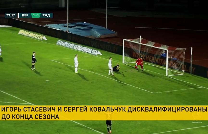 Игорь Стасевич и Сергей Ковальчук дисквалифицированы до конца сезона