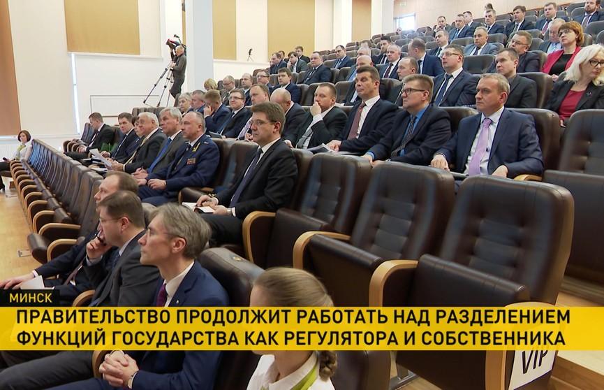 Совет Министров продолжит работать над разделением функций государства как регулятора и собственника