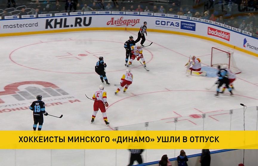 Хоккеисты минского «Динамо» ушли в отпуск